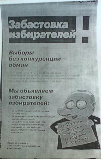 В Алтайском крае неизвестные призывают жителей не ходить на выборы