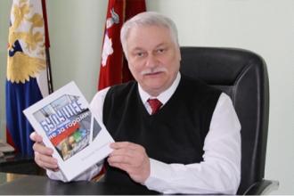 Владимир Просвиркин сообщил о завершении работы над книгой «Будущее не за горами»