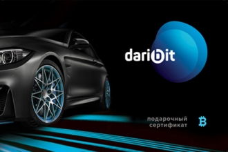 Подарочный сертификат на биткоин – новый взгляд Daribit.ru на подарки