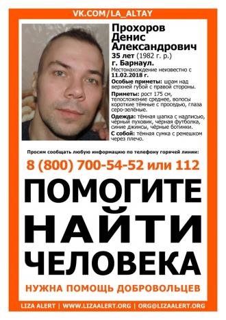 В Барнауле разыскивается мужчина со шрамом над губой