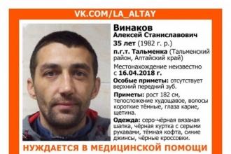 В Алтайском крае без вести пропал мужчина