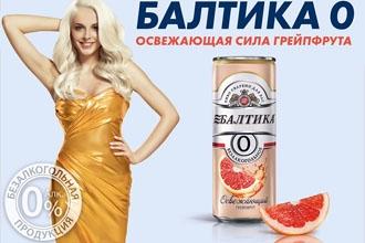 В безалкогольном сегменте лидерские позиции бренда укрепит «Балтика 0 Грейпфрут»
