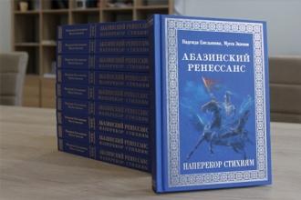 «Абазинский ренессанс» – интересная историческая работа об абазинах и абхазах