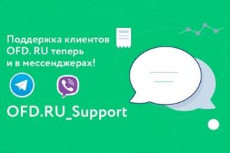 OFD.RU: доступна сервисная поддержка клиентов в мессенджерах Viber и Telegram