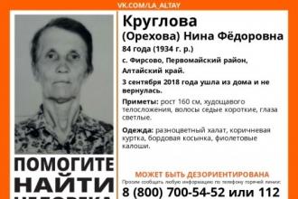 Под Барнаулом пропала женщина