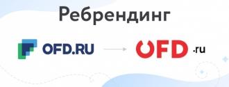 OFD.ru объявил о ребрендинге