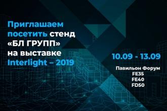БЛ ГРУПП готовится представить уникальные светотехнические решения на выставке Interlight Moscow 2019