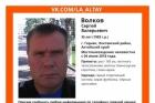В Алтайском крае разыскивают пропавшего мужчину