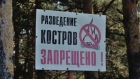 В Алтайском крае отменили особый противопожарный режим