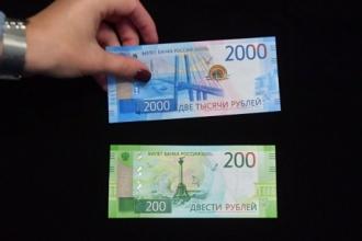 Барнаульцам предложили купить в Интернете новую банкноту