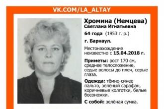 В Барнауле разыскивают пропавшую пенсионерку