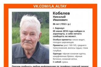 Пенсионера, который, возможно, потерял память, нашли в Барнауле