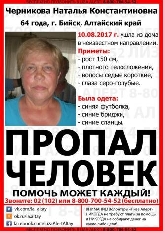 В Бийске разыскивают пенсионерку, пропавшую без вести