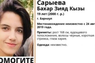 В Барнауле разыскивают 19-летнюю девушку