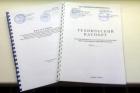 Управляющую компанию из Алтая заставили восстановить техпаспорт на дом