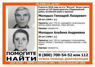 В Алтайском крае пропала пожилая пара