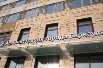Администрация Барнаула перешла на удаленку