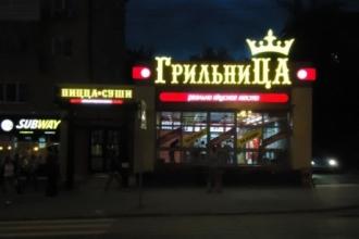 В Барнауле в «Грильнице» отравились посетители