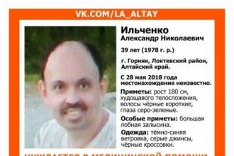 В Алтайском крае разыскивают мужчину, который нуждается в медицинской помощи