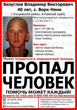 В Алтайском крае пропал мужчина в калошах